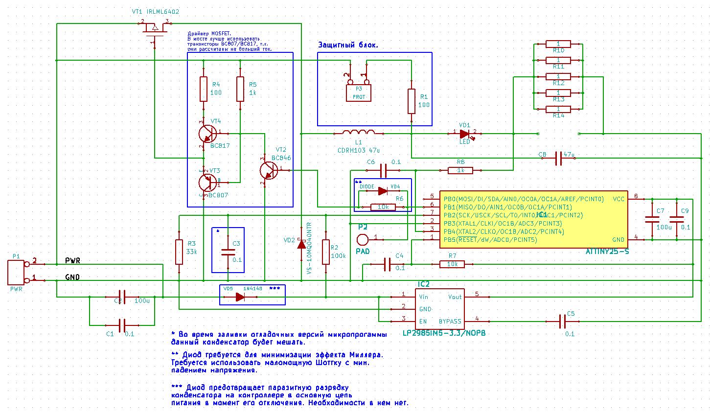 Схема драйвера для светодиода